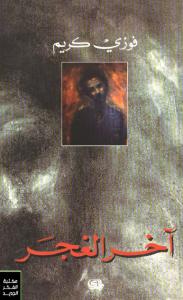 تحميل كتاب كتاب آخر الغجر - فوزي كريم لـِ: فوزي كريم