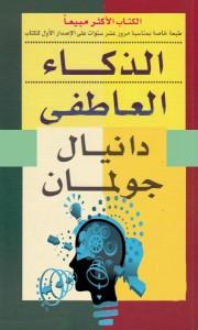 تحميل كتاب كتاب الذكاء العاطفي - دانيال جولمان لـِ: دانيال جولمان