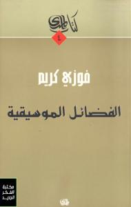 تحميل كتاب كتاب الفضائل الموسيقية - فوزي كريم لـِ: فوزي كريم