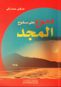 تحميل كتاب كتاب دموع على سفوح المجد - عماد زكي لـِ: عماد زكي