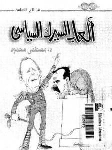 تحميل كتاب كتاب ألعاب السيرك السياسي - مصطفى محمود للمؤلف: مصطفى محمود
