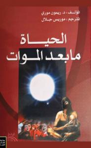 تحميل كتاب كتاب الحياة ما بعد الموات - ريمون مودي لـِ: ريمون مودي