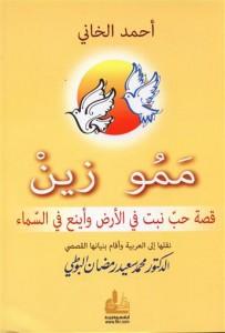 تحميل كتاب رواية ممو زين - أحمد الخاني لـِ: أحمد الخاني