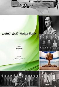 تحميل كتاب كتاب مأساة سياسة القوى العظمى - جون ميرشايمر لـِ: جون ميرشايمر