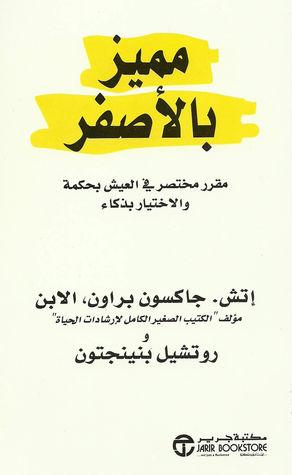 صورة كتاب مميز بالأصفر – إتش. جاكسون براون وروتشيل بنينجتون
