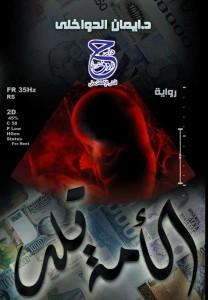 تحميل كتاب رواية الأمة تلد - إيمان الدواخلي للمؤلف: إيمان الدواخلي