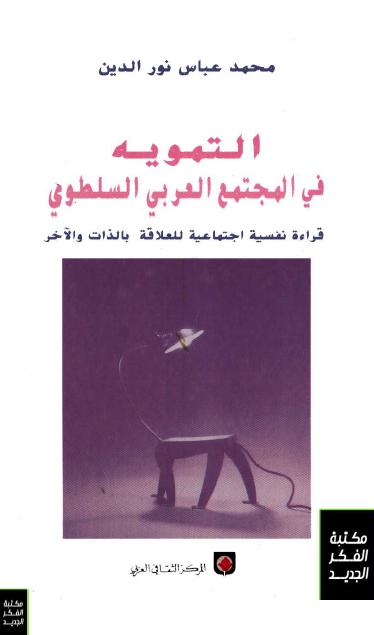 صورة كتاب التمويه في المجتمع العربي السلطوي (قراءة نفسية اجتماعية للعلاقة بالذات والآخر) – محمد عباس نورد الدين