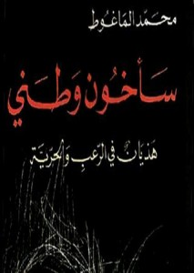 تحميل كتاب كتاب سأخون وطني - محمد الماغوط لـِ: محمد الماغوط
