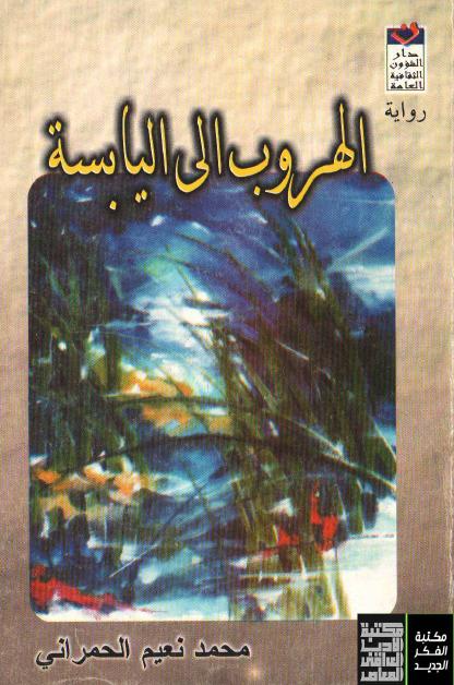صورة رواية الهروب إلى اليابسة – محمد الحمراني