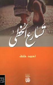 تحميل كتاب رواية تسارع الخطى - أحمد خلف لـِ: أحمد خلف