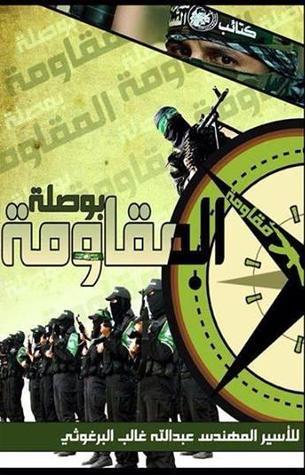 صورة كتاب بوصلة المقاومة – عبد الله غالب البرغوثي