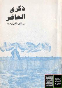 تحميل كتاب كتاب ذكرى الحاضر - عبد الرحمن طهمازي لـِ: عبد الرحمن طهمازي