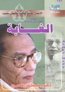 تحميل كتاب كتاب الغابة - مصطفى محمود لـِ: مصطفى محمود