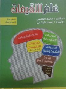 تحميل كتاب كتاب علم اللقيمات - محمد الهاشمي لـِ: محمد الهاشمي