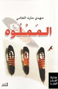 تحميل كتاب كتاب المملوه - مهدي حارث الغانمي لـِ: مهدي حارث الغانمي
