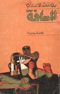 تحميل كتاب رواية المسافة - يوسف الصائغ لـِ: يوسف الصائغ