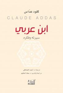 تحميل كتاب كتاب ابن عربي (سيرته وفكره) - كلود عداس لـِ: كلود عداس