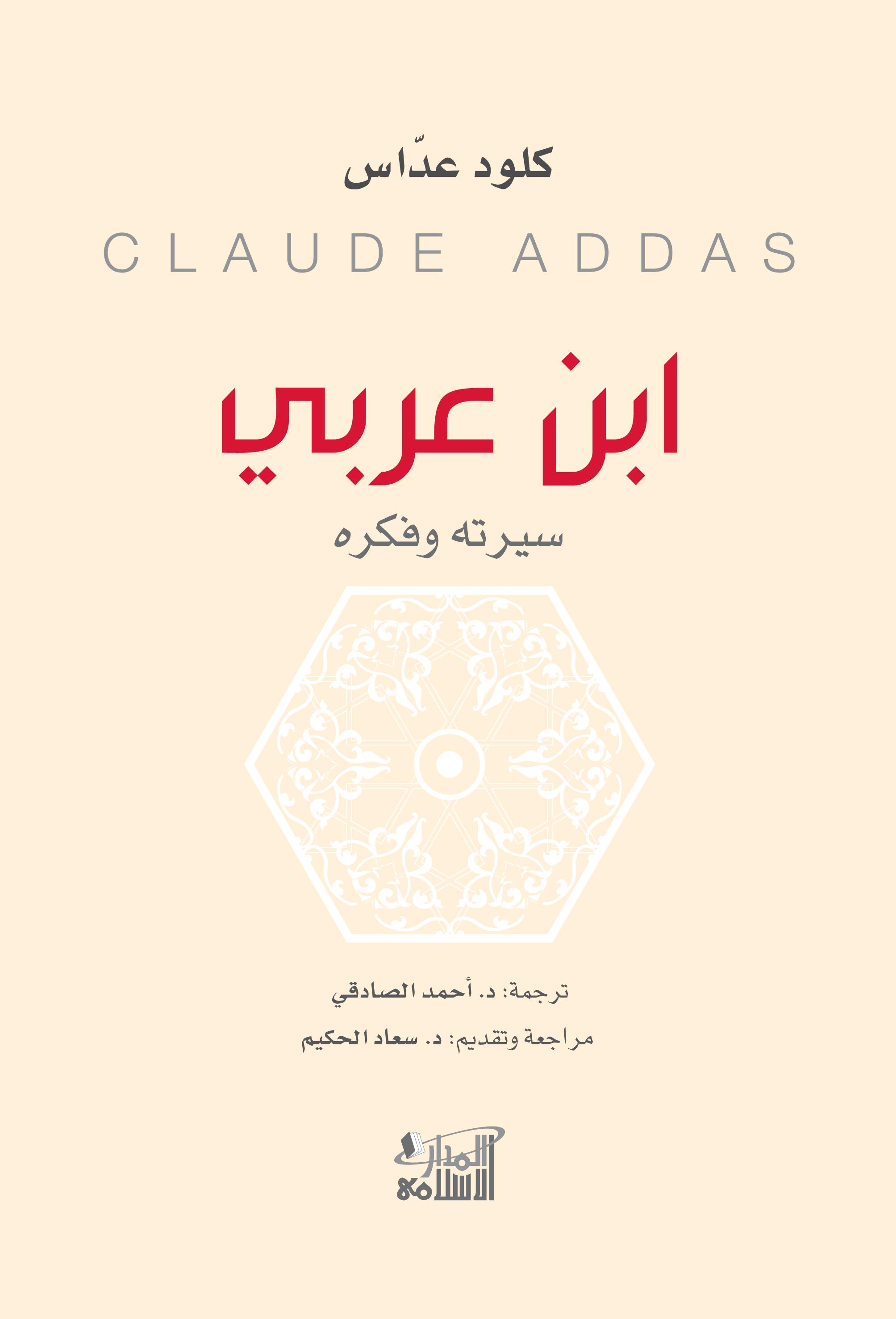 صورة كتاب ابن عربي (سيرته وفكره) – كلود عداس