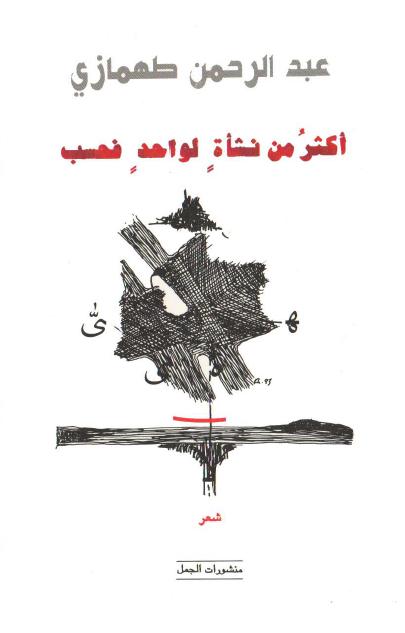 صورة كتاب أكثر من نشأة لواحد فحسب – عبد الرحمن طهمازي