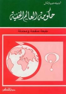 تحميل كتاب كتاب حكومة العالم الخفية - شيريب سبيريدوفيتش للمؤلف: شيريب سبيريدوفيتش