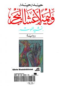 تحميل كتاب رواية وليمة لأعشاب البحر - حيدر حيدر لـِ: حيدر حيدر