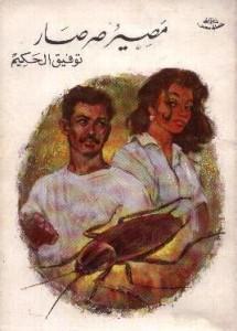 تحميل كتاب مسرحية مصير صرصار - توفيق الحكيم لـِ: توفيق الحكيم