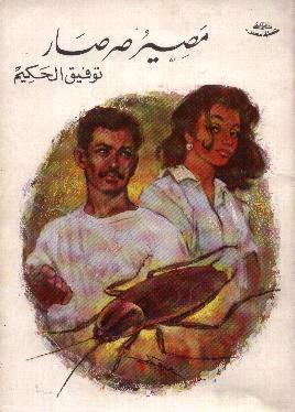 صورة مسرحية مصير صرصار – توفيق الحكيم