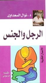 صورة كتاب الرجل والجنس – نوال السعداوي