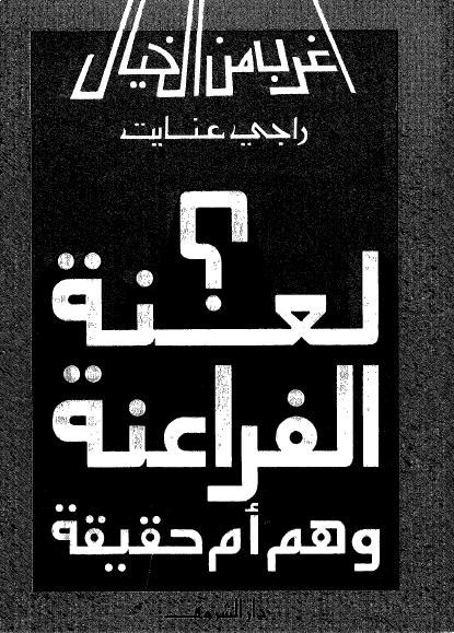 صورة كتاب لعنة الفراعنة (وهم أم حقيقة) – راجي عنايت