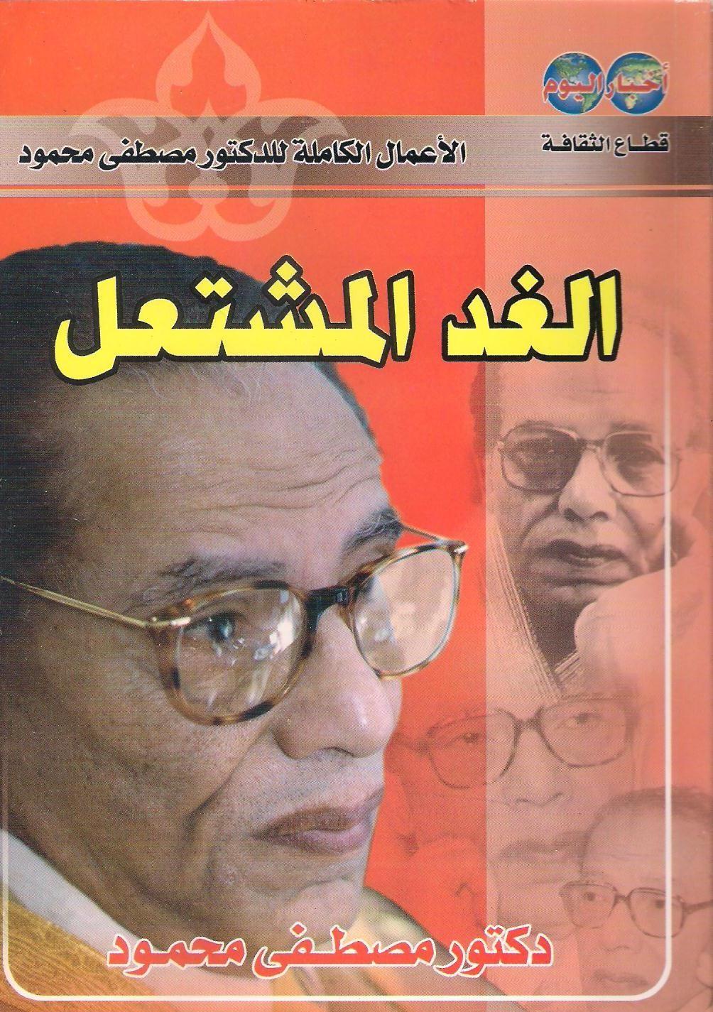 صورة كتاب الغد المشتعل – مصطفى محمود