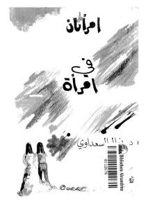 صورة رواية إمرأتان في امرأة – نوال السعداوي