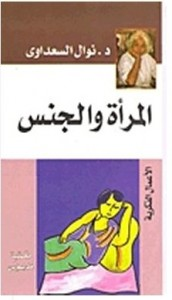 تحميل كتاب كتاب المرأة والجنس - نوال السعداوي للمؤلف: نوال السعداوي