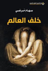 تحميل كتاب رواية خلف العالم - سهام مرضي لـِ: سهام مرضي