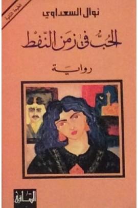 صورة رواية الحب في زمن النفط – نوال السعداوي