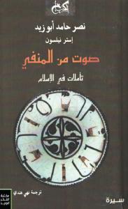 تحميل كتاب كتاب صوت من المنفى (تأملات في الإسلام) - إستر نيلسون لـِ: إستر نيلسون