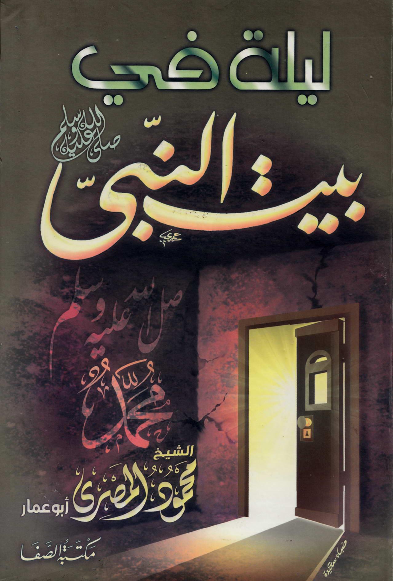 صورة كتاب ليلة في بيت النبى صلى الله عليه وسلم – محمود المصري