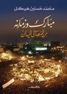 تحميل كتاب كتاب مبارك وزمانه من المنصة إلى الميدان - محمد حسنين هيكل للمؤلف: محمد حسنين هيكل