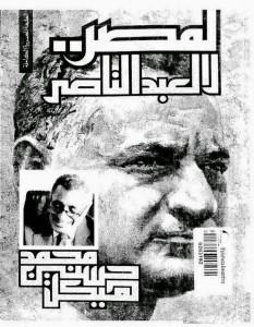 تحميل كتاب كتاب لمصر لا لعبد الناصر - محمد حسنين هيكل لـِ: محمد حسنين هيكل