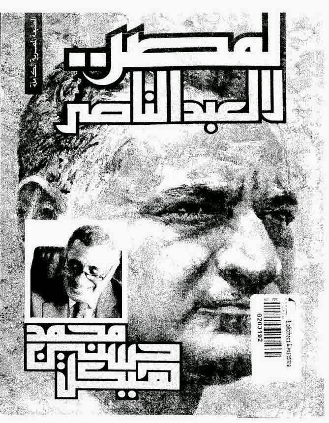 صورة كتاب لمصر لا لعبد الناصر – محمد حسنين هيكل