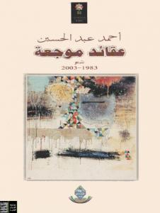 تحميل كتاب كتاب عقائد موجعة - أحمد عبد الحسين لـِ: أحمد عبد الحسين