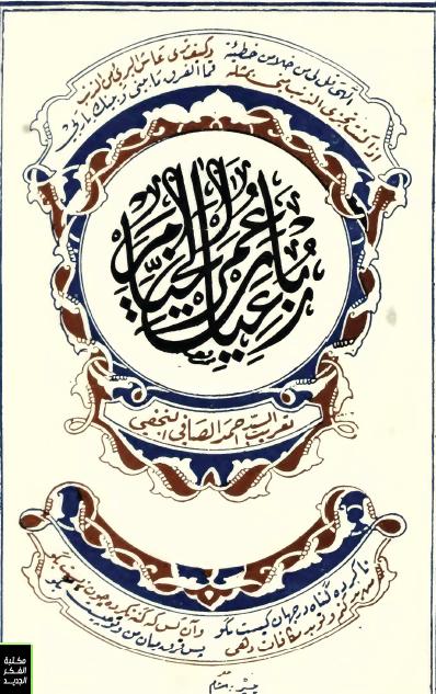 صورة كتاب رباعيات الخيام – ترجمة الصافي النجفي