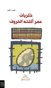 تحميل كتاب كتاب ذكريات عمر أكلته الحروف - نجيب المانع لـِ: نجيب المانع