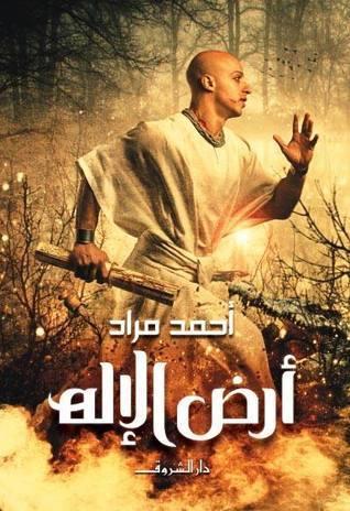 صورة رواية أرض الإله – أحمد مراد