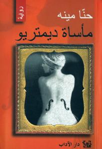 تحميل كتاب رواية مأساة ديمتريو - حنا مينه لـِ: حنا مينه