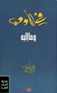تحميل كتاب كتاب في الأدب وما إليه - محمد حسين الأعرجي لـِ: محمد حسين الأعرجي