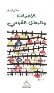 تحميل كتاب كتاب الاغتراب والبطل القومي - صلاح نيازي لـِ: صلاح نيازي