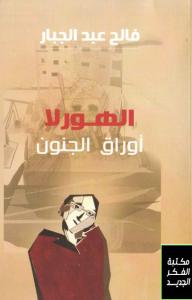 تحميل كتاب كتاب الهورلا (أوراق الجنون) - فالح عبد الجبار لـِ: فالح عبد الجبار