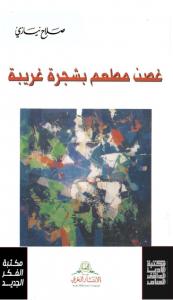 تحميل كتاب كتاب غصن مطعم بشجرة غريبة - صلاح نيازي لـِ: صلاح نيازي