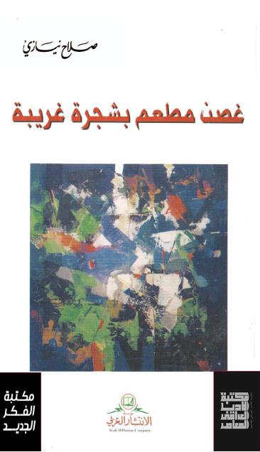 صورة كتاب غصن مطعم بشجرة غريبة – صلاح نيازي