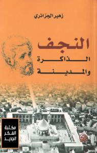 تحميل كتاب كتاب النجف (الذاكرة والمدينة) - زهير الجزائري لـِ: زهير الجزائري